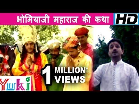 भोमिया जी महाराज की कथा   Bhomiya JI Maharaj Ki Katha   Rajasthani Devotional   Hardeva Ram