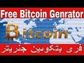 Get Unlimited Bitcoin With Bot Satoshi Software 2018 ...
