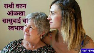 राशीवरुन ओळखा सासूबाईचा स्वभाव - Rashi | Astrologyl in marathi by Marathi Gruhini
