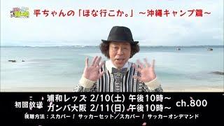 第10、11回は沖縄ロケを敢行! キャンプ篇として2夜連続放送いたします...
