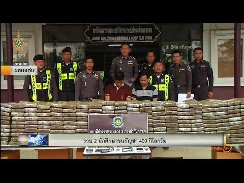 ตำรวจทางหลวงขอนแก่นรวบ2นักศึกษาขนกัญชา400กิโลกรัม