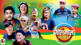 Golmaal  | लकडाउनमा चोरी !! | 27 August 2020 | Golmaal Nepali Comedy Serial | Vibes Creation