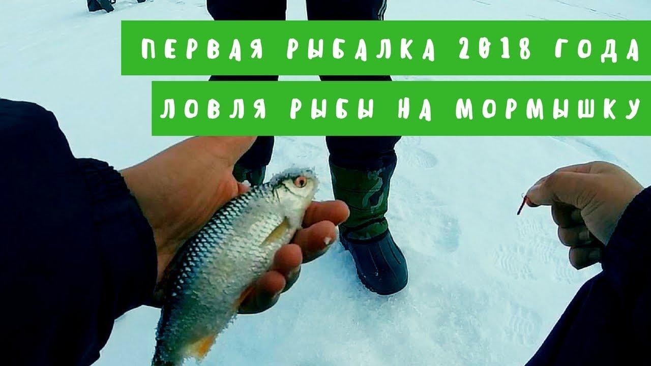 WhiteRiverUfa. Первая рыбалка 2018 года. Ловля рыбы на мормышку