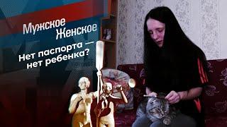 Госпожа Никто. Мужское / Женское. Выпуск от 16.02.2021