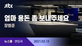 2월 13일 (토) 뉴스룸 엔딩곡 (BGM : 장범준 - 엄마 용돈 좀 보내주세요) / JTBC News