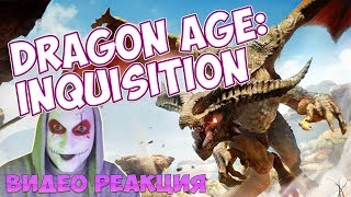 NORDIK смотрит трейлер DRAGON AGE INQUISITION (видео реакция)