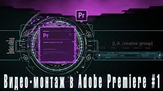 Видео-монтаж. Урок #1 [Adobe Premiere Pro](Здаровенько)! По вашим многочисленным просьбам, запускаю серию уроков по видео-монтажу от самых азов, до..., 2014-10-31T18:47:09.000Z)