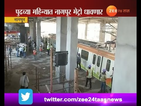 Nagpur Metro To Start Running From Next Coming Month