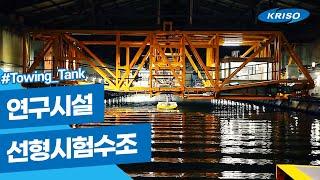 선박해양플랜트연구소 연구시설 #선형시험수조 #Towin…