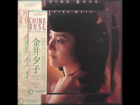 [1979] Yuko Kanai (金井夕子) - China Rose (Full Album)