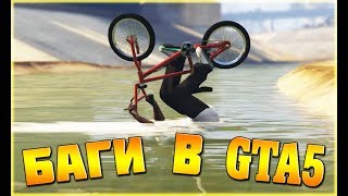 GTA 5 - Приколы и баги╽Jokes and bugs #1