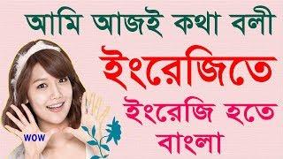 ইংরেজিতে কথা বলার সহজ বাক্য, English Bangla tutorial , How to learn English by Bangla