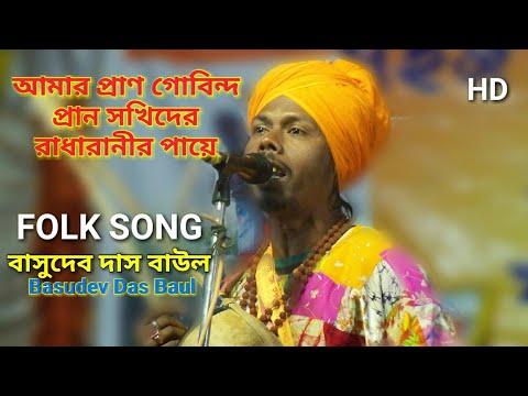 আমার প্রান গোবিন্দ || বাসুদেব দাস বাউল || Basudev Das Baul || Folk Song || HD || Joydev Mela 2018