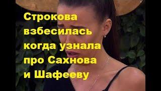 Строкова взбесилась когда узнала про Сахнова и Шафееву. ДОМ-2 новости.