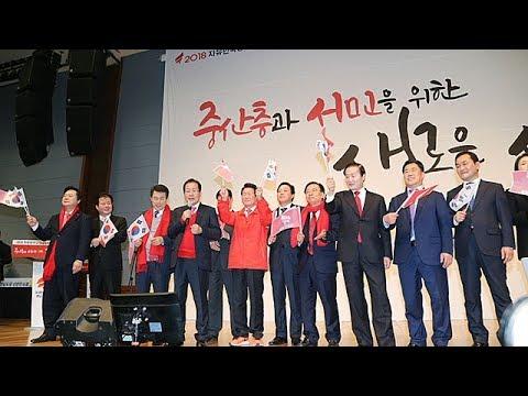 2018년1월12일 자유한국당 경남도당 신년인사회