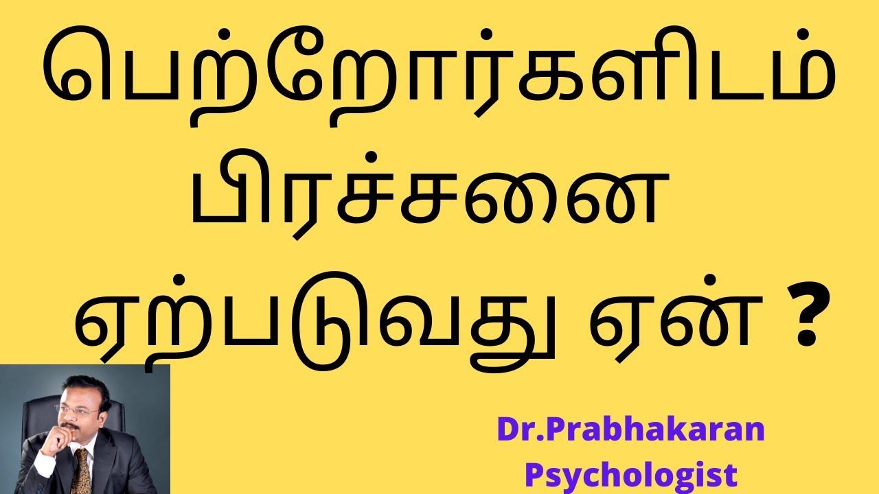 பெற்றோர்களிடம் பிரச்சனை ஏற்படுவது ஏன் ?  Dr.Prabhakaran ...