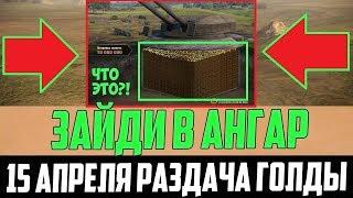 ВЕТЕРАНЫ, ОТКРОЙТЕ АНГАР 15 АПРЕЛЯ! МОЖНО ПОЛУЧИТЬ КУЧУ ГОЛДЫ В World Of Tanks!