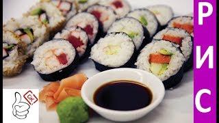 Как сварить рис для суши и роллов!