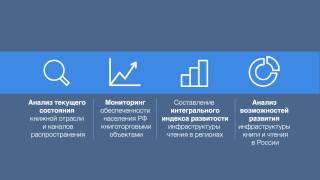 Отраслевой проект «Культурная карта России. Литература. Чтение»