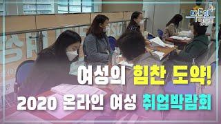 [영등포구] 2020 온라인 여성 취업 박람회