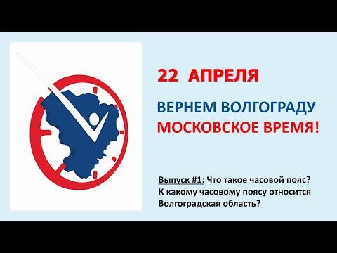 #1: К какому часовому поясу относится Волгоградская область?   О Волгоградском времени