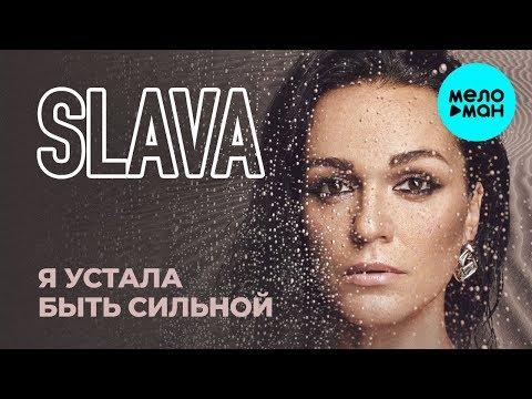 СЛАВА - Я устала быть сильной Single