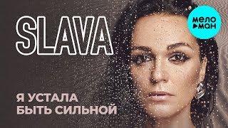 СЛАВА  - Я устала быть сильной (Single 2019)