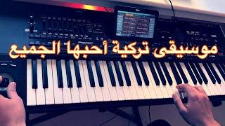 موسيقى تركية جميلة بأنامل العود أحبها الجميع