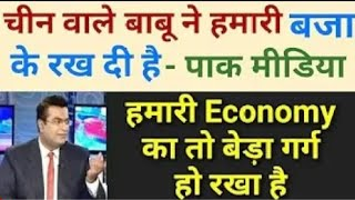 China have destroyed our Economy completely   Pak Media on India low
