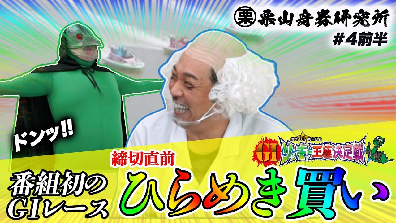 栗山舟券研究所#4【前半】GⅠツッキー王座決定戦最終日に挑戦!!