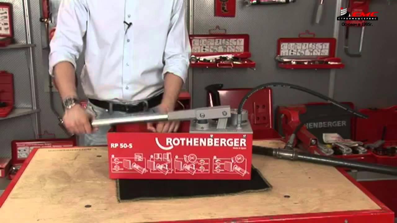 Опрессовка систем водоснабжения  ROTHENBERGER