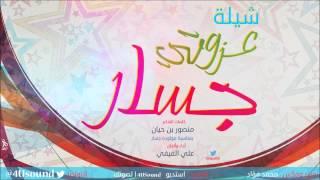 شيلة عزوتي جسار أداء وألحان علي الفيفي كلمات منصور بن حي ان Youtube