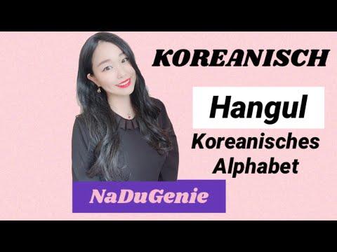 [Koreanisch_4/300] Einführung in das koreanische Alphabet (Vokale - Teil 2) from YouTube · Duration:  5 minutes 14 seconds