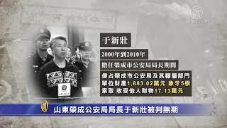 山东荣成公安局局长于新壮被判无期(无期徒刑_山东荣成市)