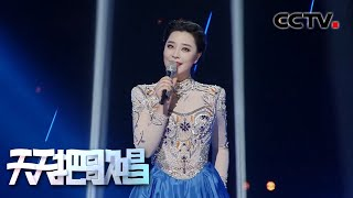 《天天把歌唱》 20200511  CCTV综艺