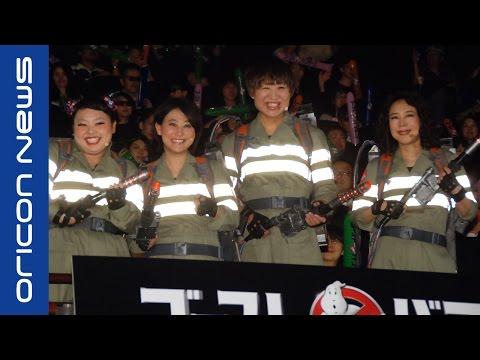 渡辺直美、せりふ量でギャラ格差?「感謝の不服」 映画『ゴーストバスターズ』日本語吹替版3D特別上映会