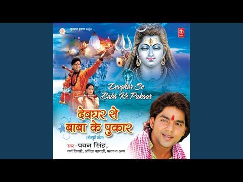 Bhukhal Bani Sawan Ke Somwari