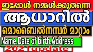 How to Change Aadhaar Details Malayalam | how to change aadhar card mobile number | E KERALAM ONLINE