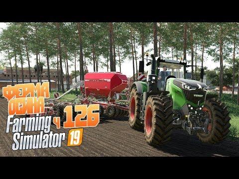 Мясокомбинат в лесу - ч126 Farming Simulator 19