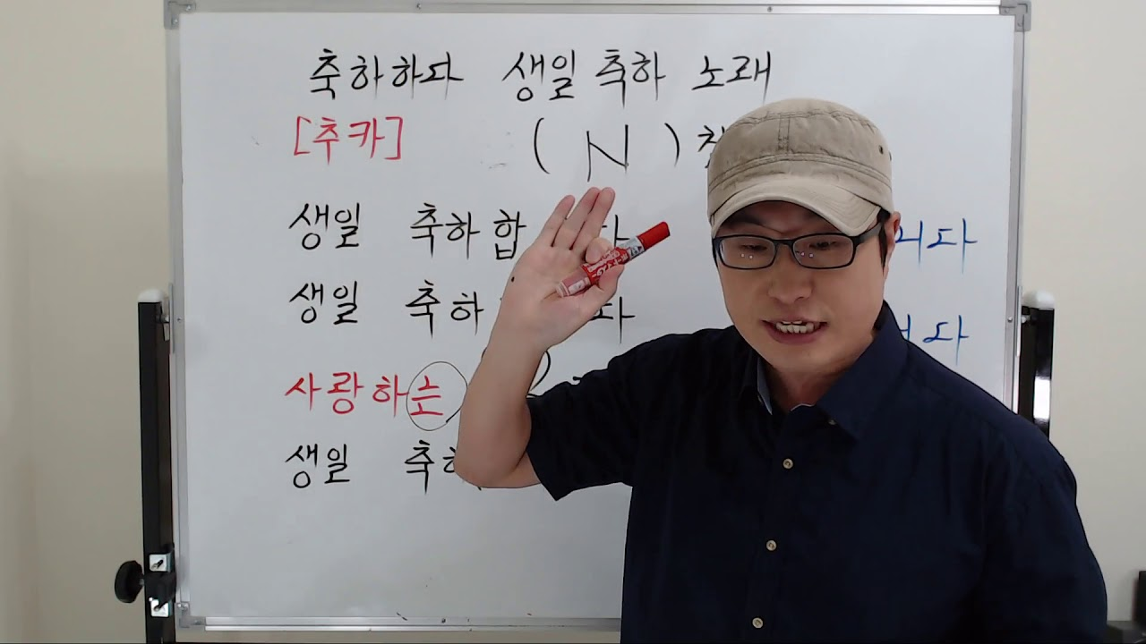 金老師的韓國語 0-2.學習韓文 學韓國的歌(慶祝生日的歌) - YouTube
