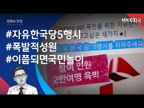 [정치부회의] 추미애도 참여한 '한국당 5행시'…이쯤되면 국민놀이!