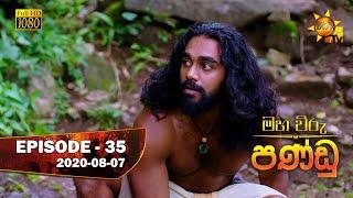 Maha Viru Pandu | Episode 35 | 2020-08-07 Thumbnail