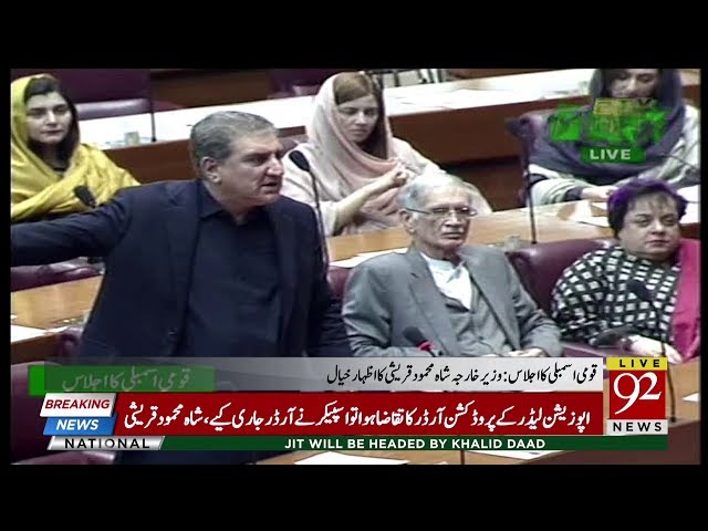 Foreign Minister Shah Mehmood Qureshi addresses National Assembly | Part-1 | 13 Dec 2018 | 92NewsHD