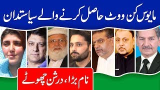 Big Political Names Got Embarrassing Number of Votes | Election 2018 | Ayesha Gulalai | Zaeem Qadri