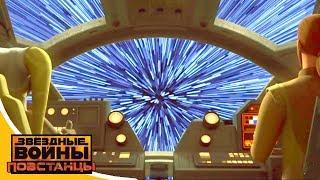 Звёздные войны: Повстанцы - Время «Ч». Часть 2 - Star Wars (Сезон 3, Серия 22) | Мультфильм Disney