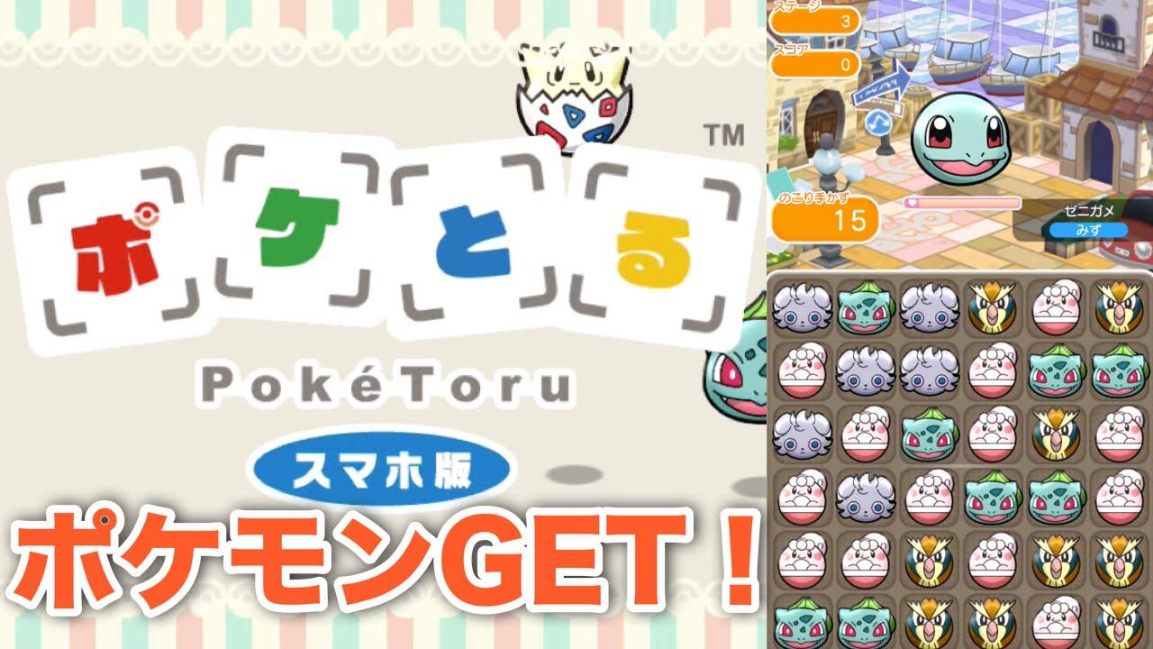 スマホゲーム】ポケモンgetパズルゲーム!ポケとるプレイ☆[sumahogemu