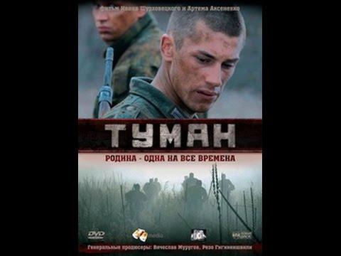 Магла (2010) - руски филм са преводом