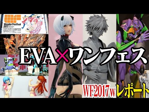 【エヴァ】ワンダーフェスティバル2017冬レポート【シン・ゴジラ】