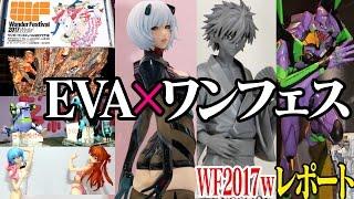 千葉幕張メッセ 2017/2/19(日) Wonder Festival(ワンダーフェスティバル...