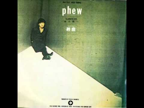 phew-終曲